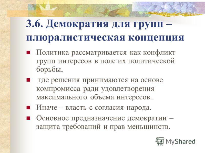 Йозеф Шумпетер (1883-1950): теория соревнующихся лидеров Демократия – не цель, а один из политических методов, наряду с авторитаризмом и тоталитаризмом. Выборы – лишь средство, заставляющее элиту почувствовать свою ответственность за политические реш