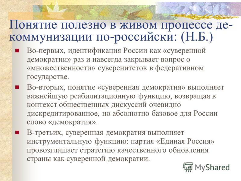 4.6. Суверенная демократия «Допустимо определить суверенную демократию как прообраз политической жизни общества, при котором власти, их органы и действия выбираются, формируются и направляются исключительно российской нацией во всем ее многообразии и