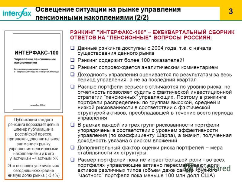 Освещение ситуации на рынке управления пенсионными накоплениями (2/2) 3 РЭНКИНГ