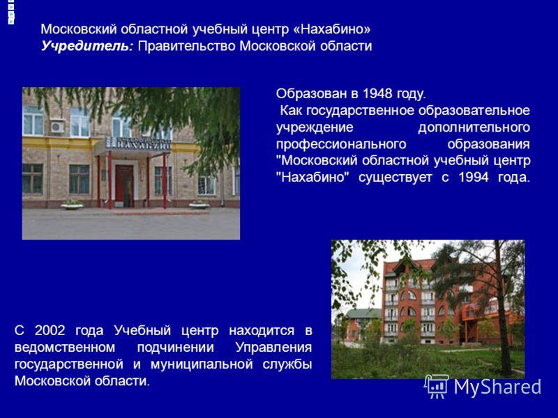 Образован в 1948 году. Как государственное образовательное учреждение дополнительного профессионального образования