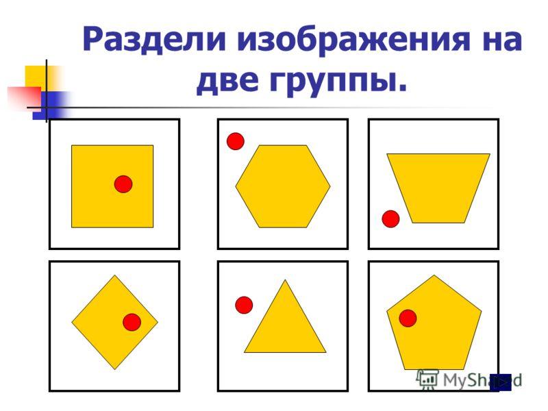 Раздели изображения на две группы.
