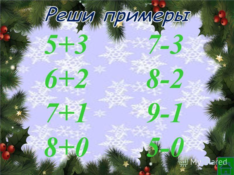 5+3 7-3 6+2 8-2 7+1 9-1 8+0 5-0