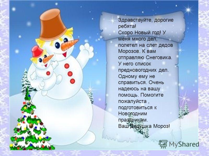 Здравствуйте, дорогие ребята! Скоро Новый год! У меня много дел, полетел на слет дедов Морозов. К вам отправляю Снеговика. У него список предновогодних дел. Одному ему не справиться. Очень надеюсь на вашу помощь. Помогите пожалуйста, подготовиться к