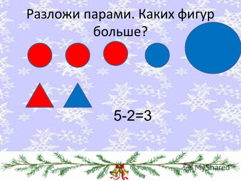 Разложи парами. Каких фигур больше? 5-2=3