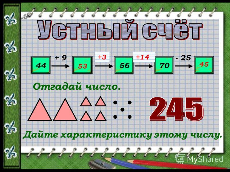 44?5670? + 9??- 25 53 +3+14 45 Отгадай число. Дайте характеристику этому числу.