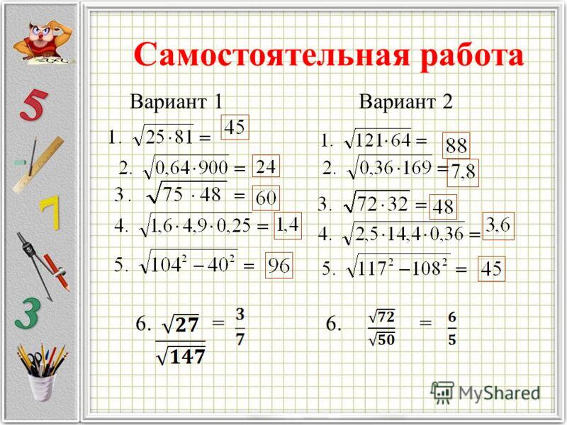 Самостоятельная работа Вариант 1 6. = Вариант 2 6. =