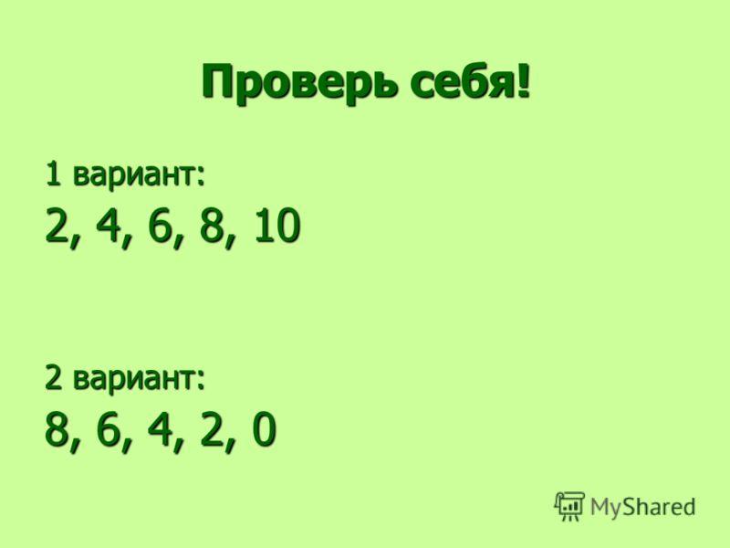 7-3=2+6=6-4=3+3= 4 8 2 6
