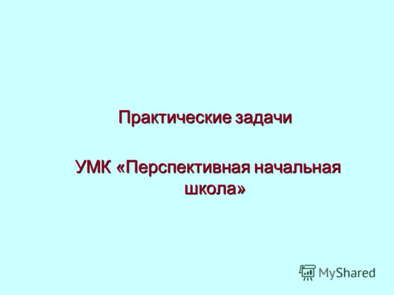 УМК «Перспективная начальная школа» Практические задачи