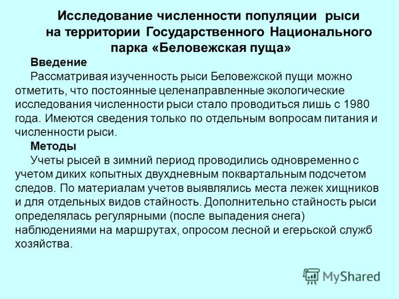 Исследование численности популяции рыси на территории Государственного Национального парка «Беловежская пуща» Введение Рассматривая изученность рыси Беловежской пущи можно отметить, что постоянные целенаправленные экологические исследования численнос