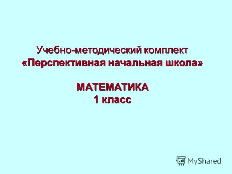 Учебно-методический комплект «Перспективная начальная школа» МАТЕМАТИКА 1 класс