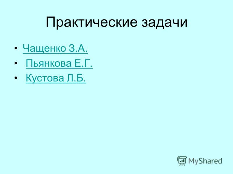 Практические задачи Чащенко З.А. Пьянкова Е.Г. Кустова Л.Б.