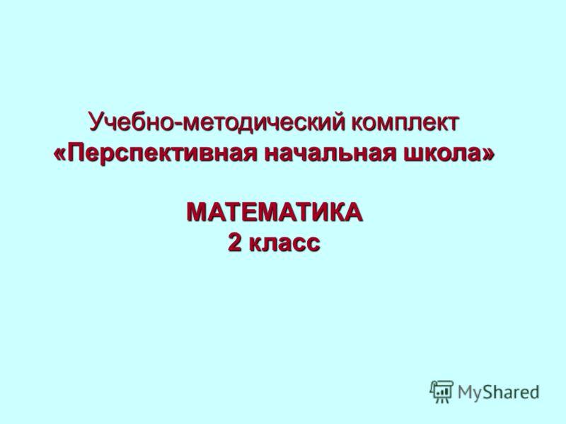 Учебно-методический комплект «Перспективная начальная школа» МАТЕМАТИКА 2 класс