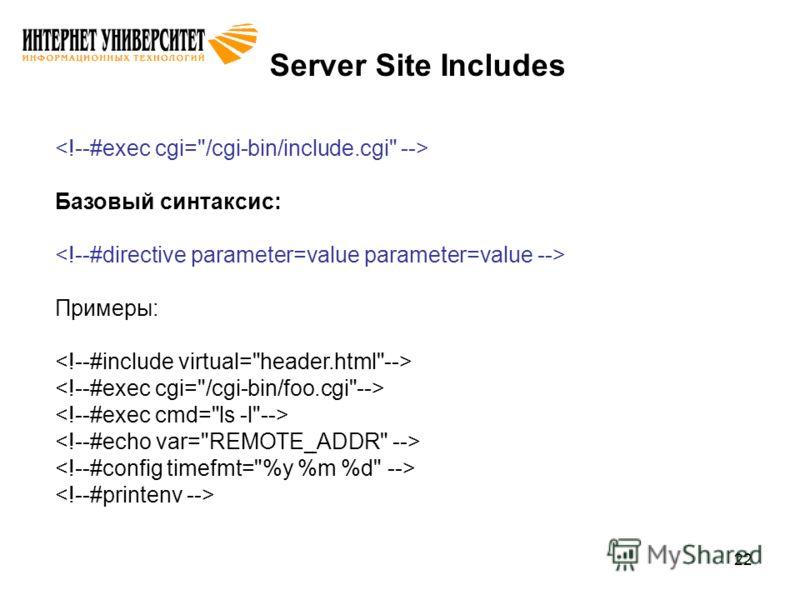 22 Server Site Includes Базовый синтаксис: Примеры: