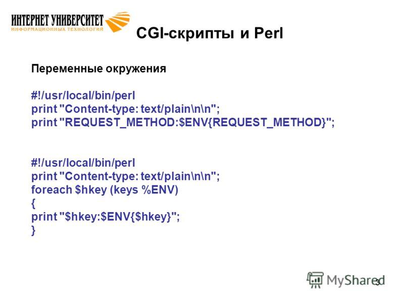 3 CGI-скрипты и Perl Переменные окружения #!/usr/local/bin/perl print