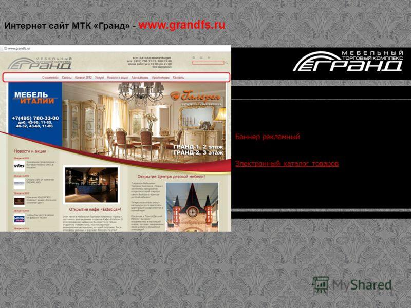 Баннер рекламный Электронный каталог товаров Интернет сайт МТК «Гранд» - www.grandfs.ru