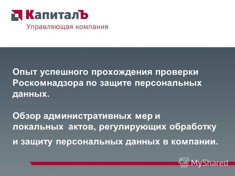 Опыт успешного прохождения проверки Роскомнадзора по защите персональных данных. Обзор административных мер и локальных актов, регулирующих обработку и защиту персональных данных в компании.