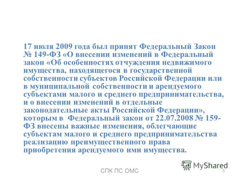 17 июля 2009 года был принят Федеральный Закон 149-ФЗ «О внесении изменений в Федеральный закон «Об особенностях отчуждения недвижимого имущества, находящегося в государственной собственности субъектов Российской Федерации или в муниципальной собстве