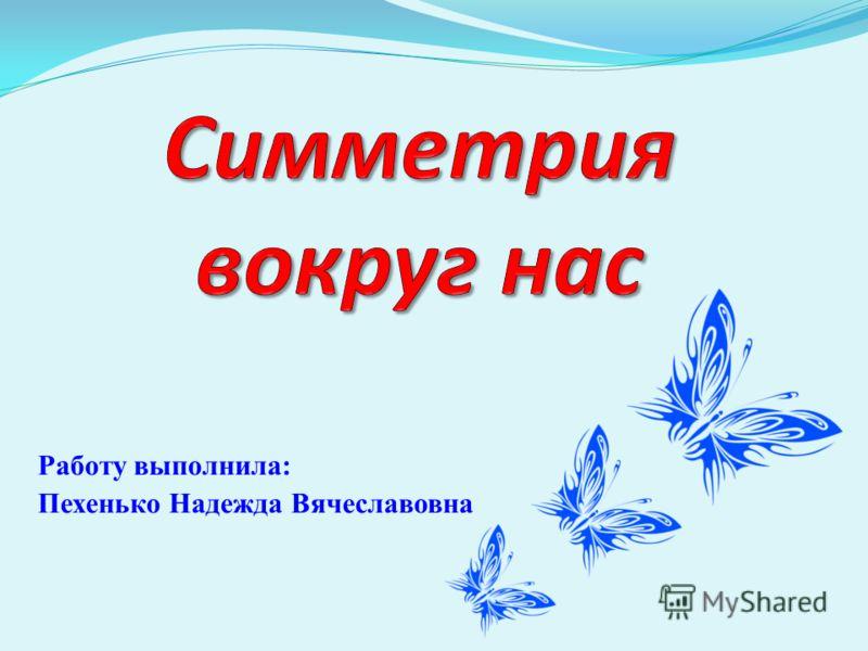 Работу выполнила: Пехенько Надежда Вячеславовна