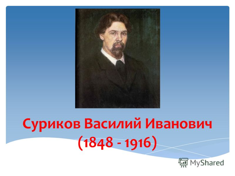 Суриков Василий Иванович (1848 - 1916),,