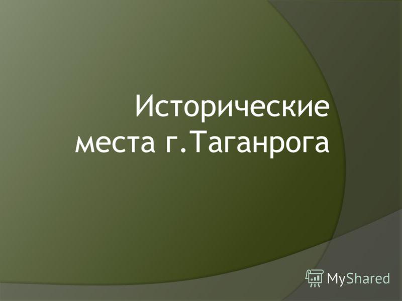 Исторические места г.Таганрога