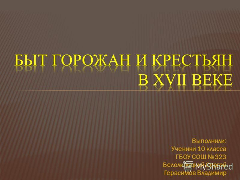 Выполнили: Ученики 10 класса ГБОУ СОШ 323 Белолипецкий Сергей Герасимов Владимир