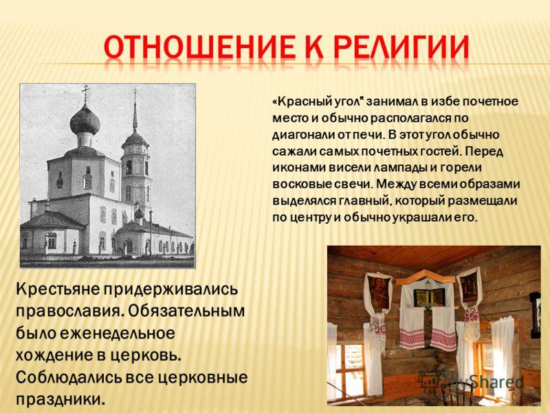 Крестьяне придерживались православия. Обязательным было еженедельное хождение в церковь. Соблюдались все церковные праздники. «Красный угол