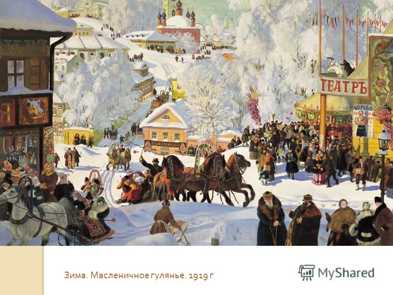Зима. Масленичное гулянье. 1919 г