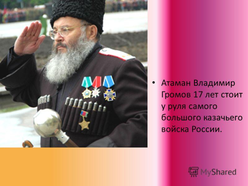 Атаман Владимир Громов 17 лет стоит у руля самого большого казачьего войска России.