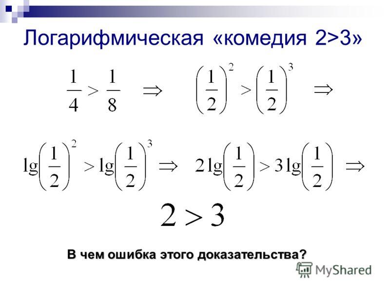 Логарифмическая «комедия 2>3» В чем ошибка этого доказательства?