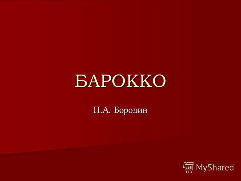 БАРОККО П.А. Бородин