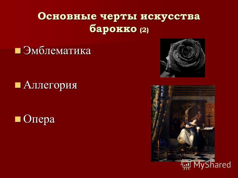 Основные черты искусства барокко (2) Эмблематика Эмблематика Аллегория Аллегория Опера Опера