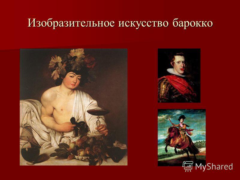 Изобразительное искусство барокко