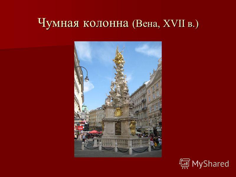 Чумная колонна (Вена, XVII в.)