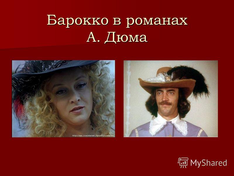 Барокко в романах А. Дюма