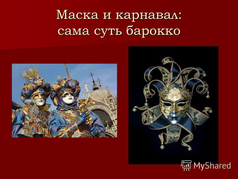 Маска и карнавал: сама суть барокко