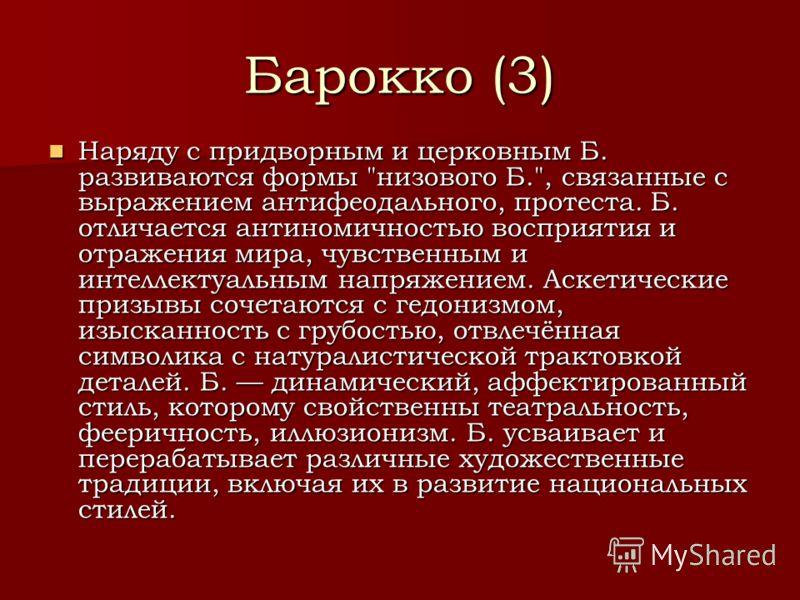 Барокко (3) Наряду с придворным и церковным Б. развиваются формы