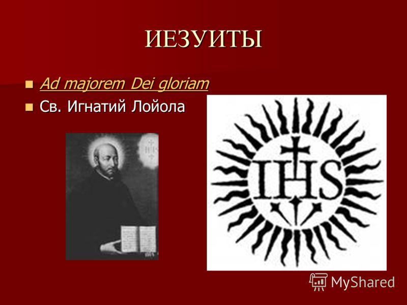 ИЕЗУИТЫ Ad majorem Dei gloriam Ad majorem Dei gloriam Ad majorem Dei gloriam Ad majorem Dei gloriam Св. Игнатий Лойола Св. Игнатий Лойола
