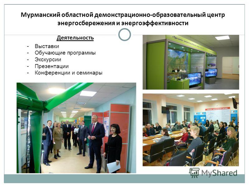Мурманский областной демонстрационно-образовательный центр энергосбережения и энергоэффективности -Выставки -Обучающие программы -Экскурсии -Презентации -Конференции и семинары Деятельность