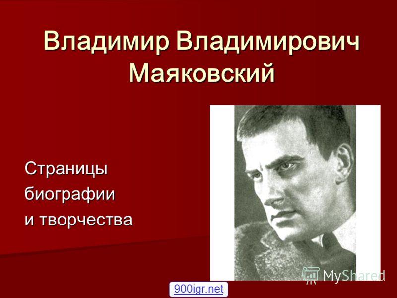Владимир Владимирович Маяковский Страницыбиографии и творчества 900igr.net