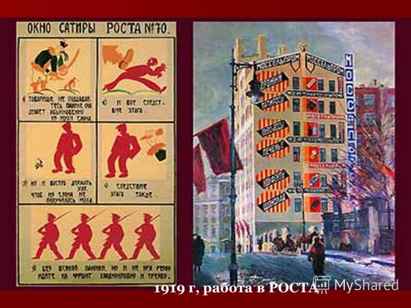 1919 г, работа в РОСТА