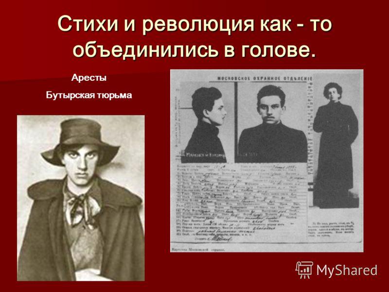 Стихи и революция как - то объединились в голове. Аресты Бутырская тюрьма