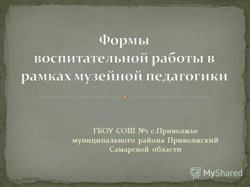 ГБОУ СОШ 1 с.Приволжье муниципального района Приволжский Самарской области