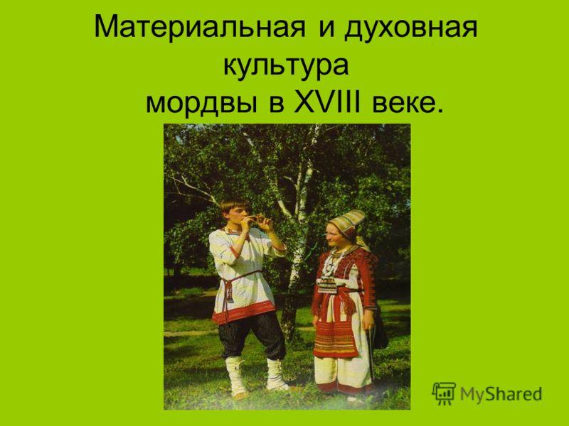 Материальная и духовная культура мордвы в XVIII веке.
