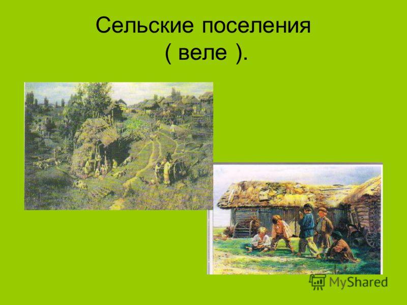Сельские поселения ( веле ).