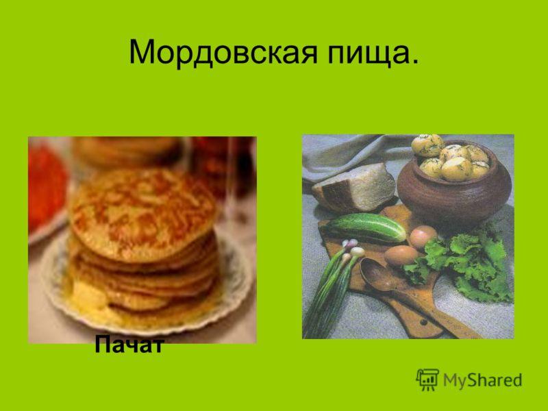 Мордовская пища. Пачат