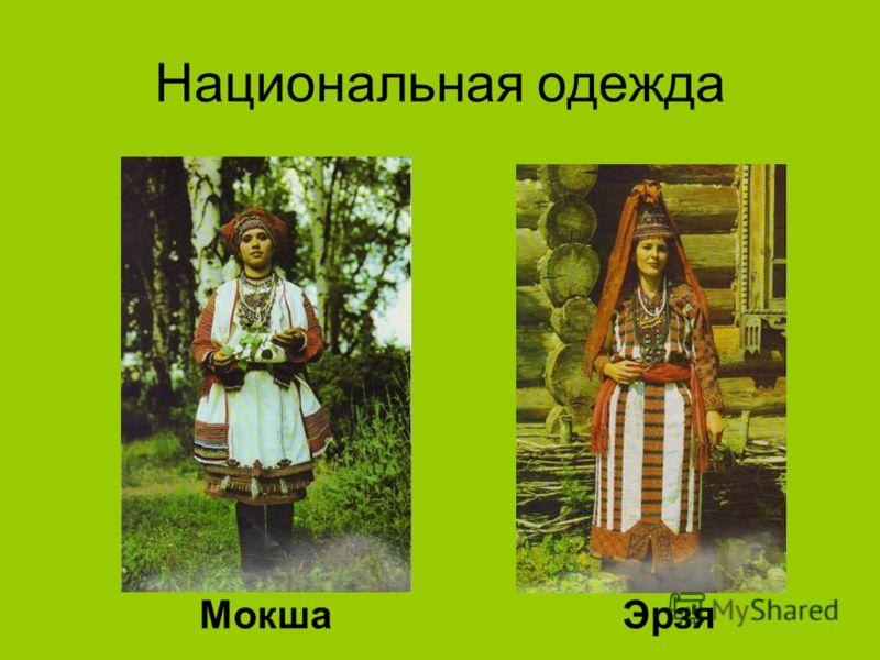 Национальная одежда МокшаЭрзя
