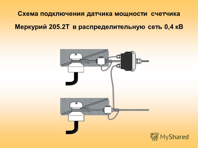 Схема подключения датчика мощности счетчика Меркурий 205.2Т в распределительную сеть 0,4 кВ