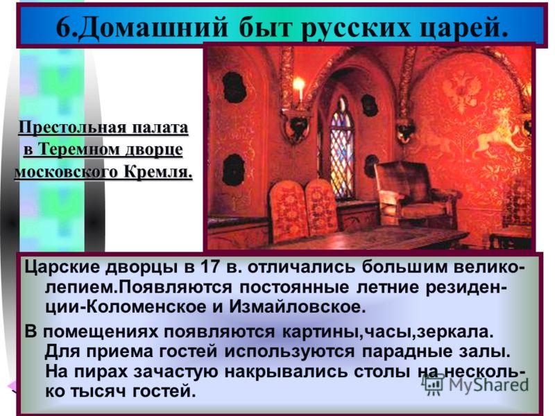 Меню Царские дворцы в 17 в. отличались большим велико- лепием.Появляются постоянные летние резиден- ции-Коломенское и Измайловское. В помещениях появляются картины,часы,зеркала. Для приема гостей используются парадные залы. На пирах зачастую накрывал