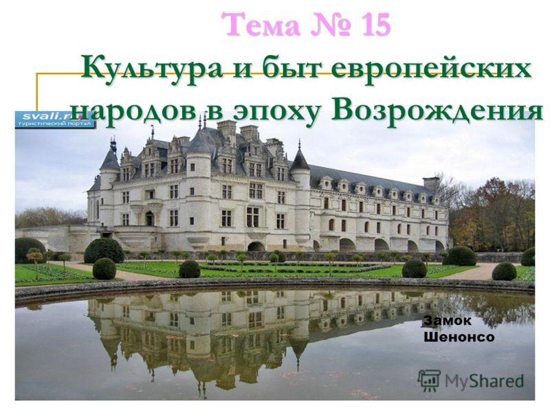 Тема 15 Культура и быт европейских народов в эпоху Возрождения Замок Шенонсо