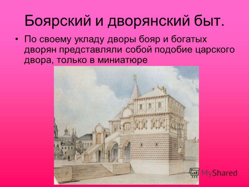 Боярский и дворянский быт. По своему укладу дворы бояр и богатых дворян представляли собой подобие царского двора, только в миниатюре